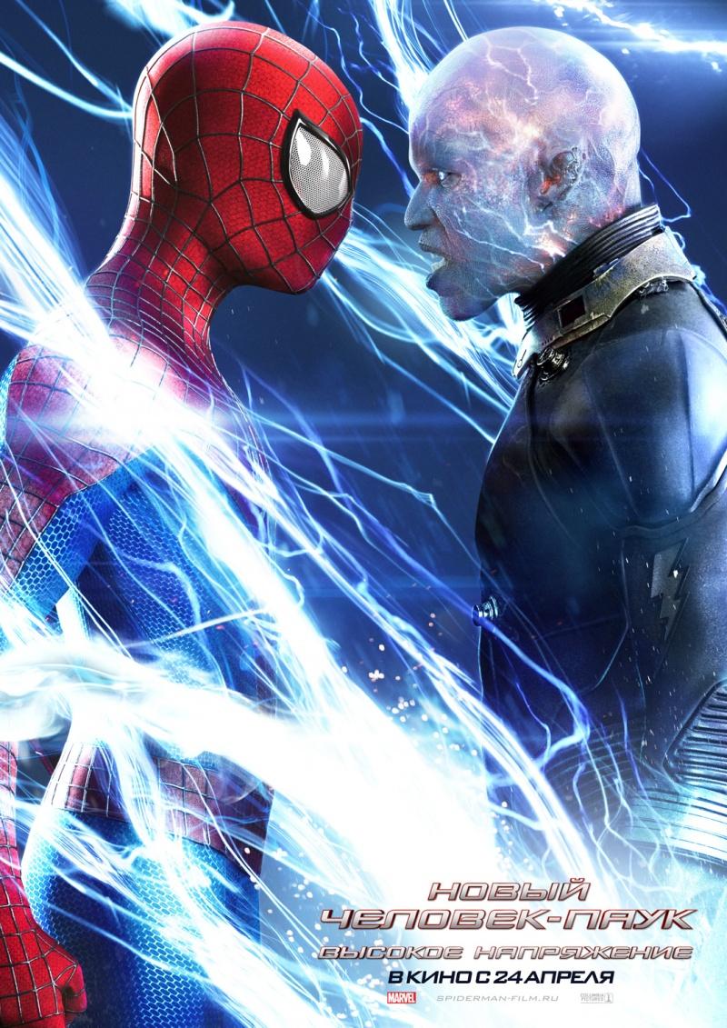 смотреть новый человек 2 паук в хорошем качестве